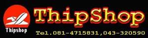 Thipshop �Ծ�ͻ �����������